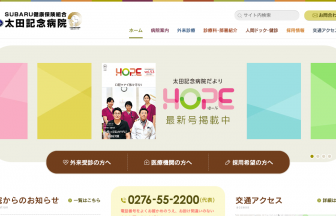 SUBARU健康保険組合太田記念病院の求人・口コミ情報
