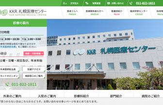 KKR札幌医療センターの求人・口コミ情報
