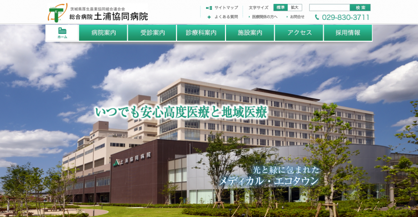 総合病院土浦協同病院の求人・口コミ情報