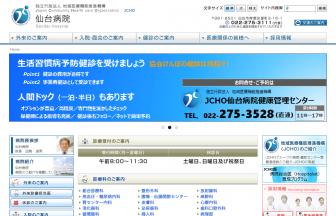 独立行政法人地域医療機能推進機構 仙台病院の求人・口コミ情報
