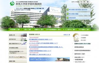 国立大学法人群馬大学医学部附属病院の求人・口コミ情報
