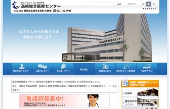 独立行政法人国立病院機構高崎総合医療センターの求人・口コミ情報